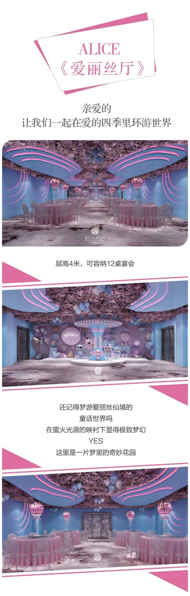 婚礼堂发布:徐丹设计!南阳首家百万级婚礼堂  第9张