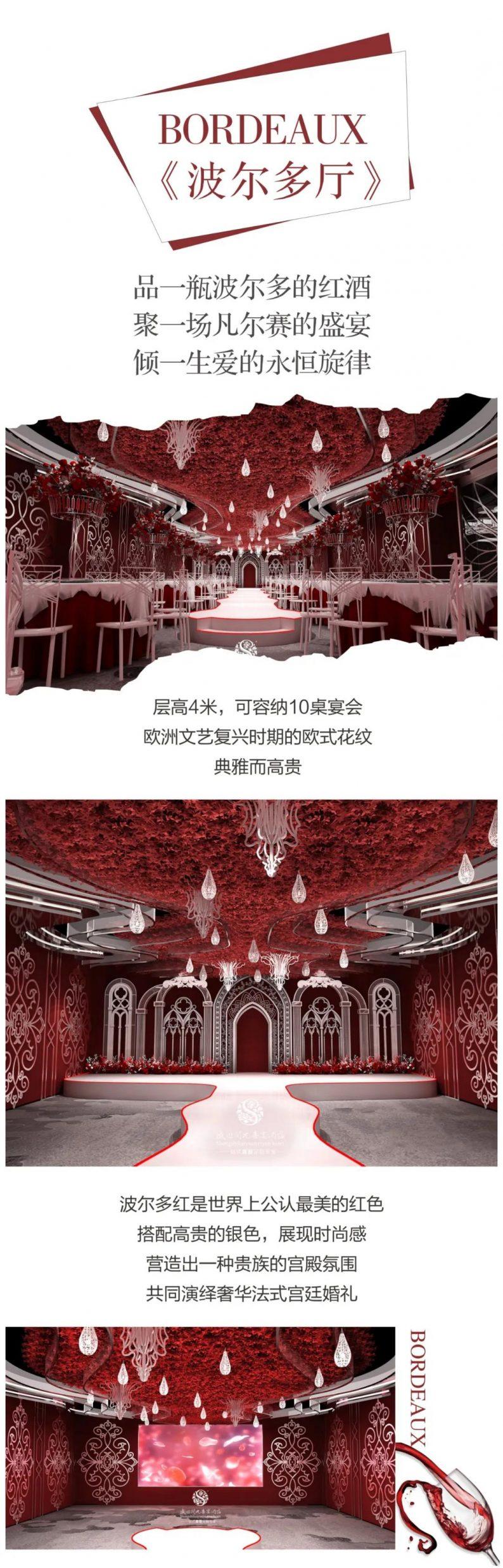 婚礼堂发布:徐丹设计!南阳首家百万级婚礼堂  第10张