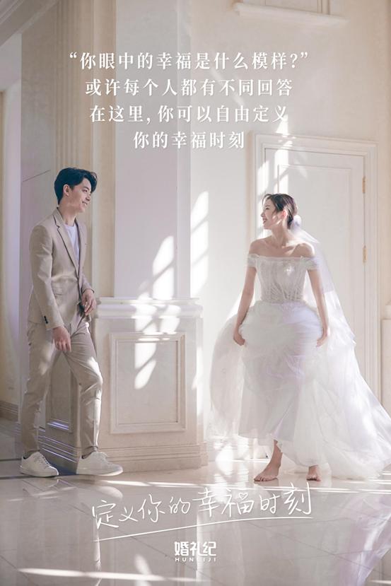 婚礼纪俞哲:改变中国年轻人的结婚方式!  第4张