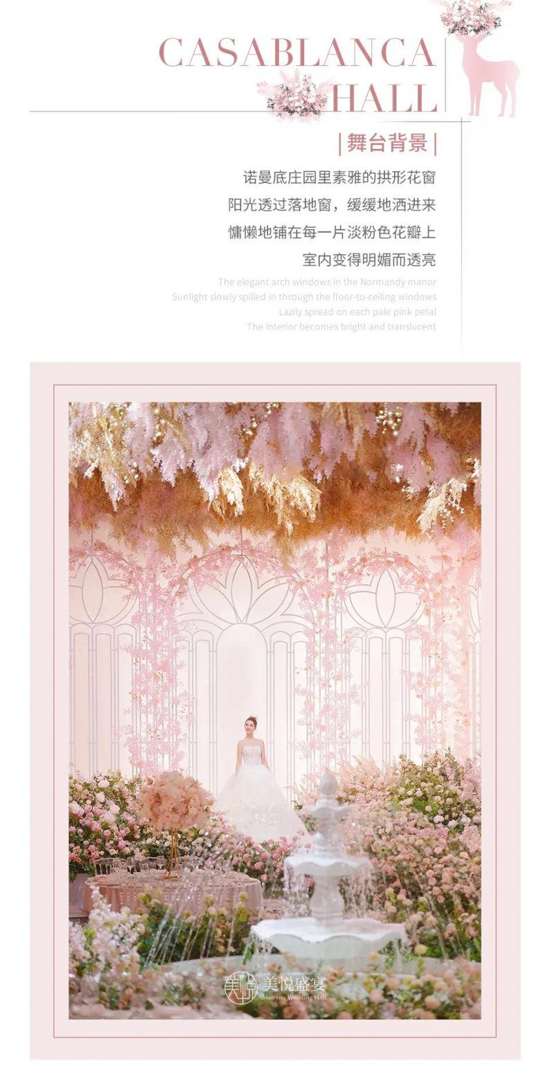 婚礼堂发布:粉色浪漫花园!广州美悦盛宴「卡萨布兰卡厅」  第10张