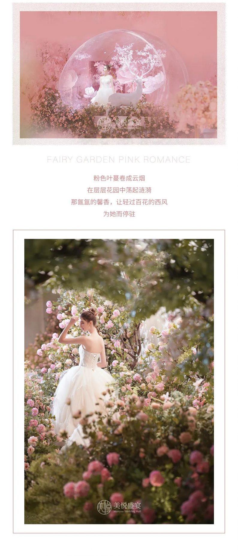 婚礼堂发布:粉色浪漫花园!广州美悦盛宴「卡萨布兰卡厅」  第12张