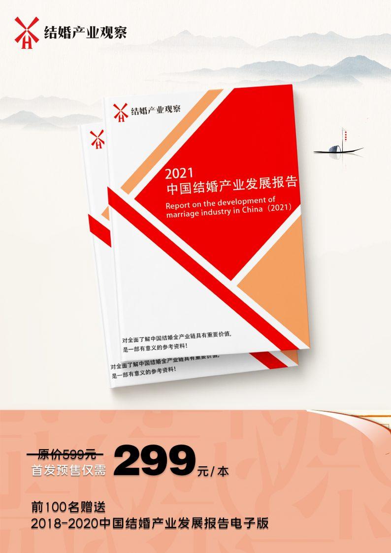 连续4年!《2021中国结婚产业发展报告》  第3张