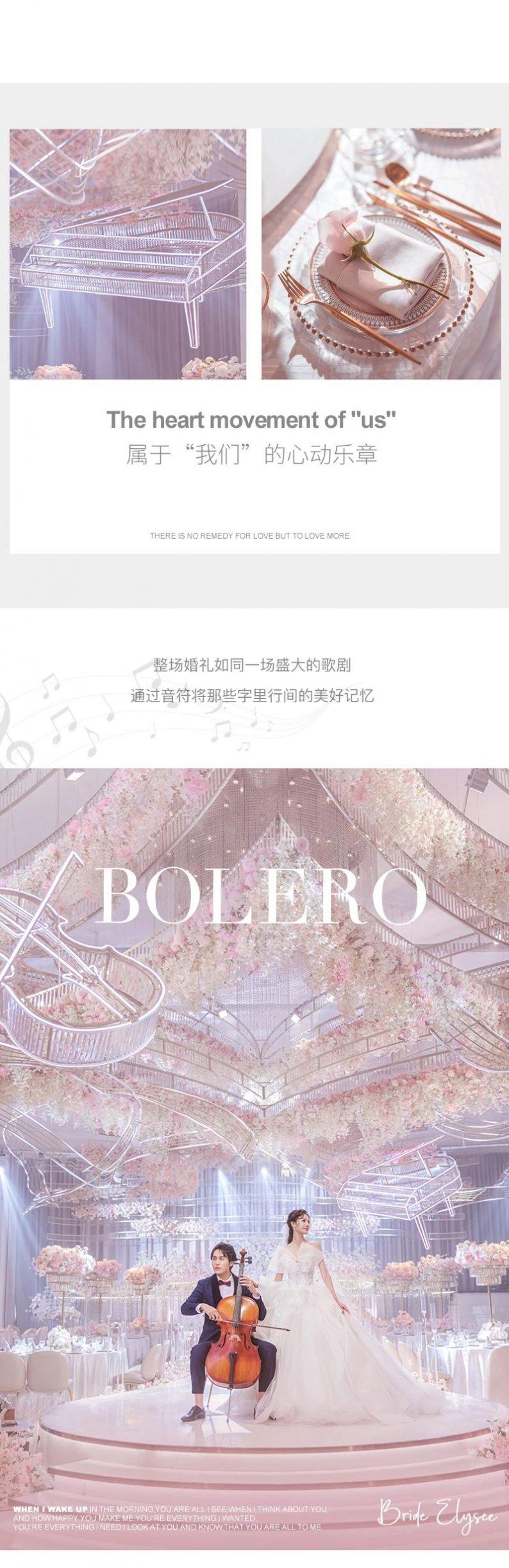 婚礼堂发布:花嫁丽舍七夕婚礼恋曲《波莱罗舞曲》  第9张