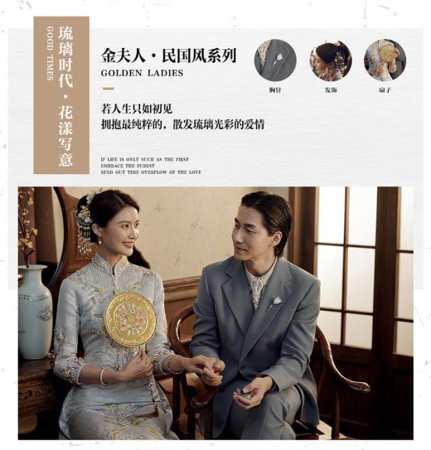 《2021秋冬结婚流行趋势》  第1张