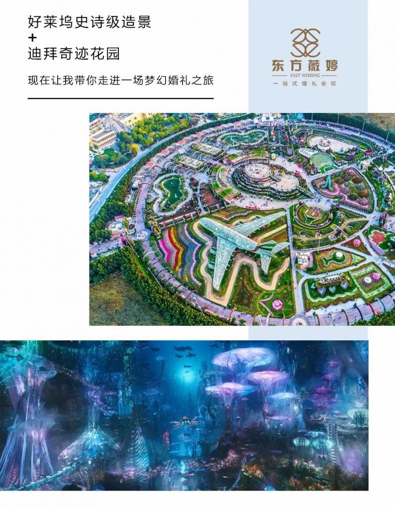 婚礼堂发布:百万造景!上海东方薇婷外滩店  第1张