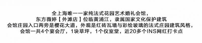 婚礼堂发布:百万造景!上海东方薇婷外滩店  第2张