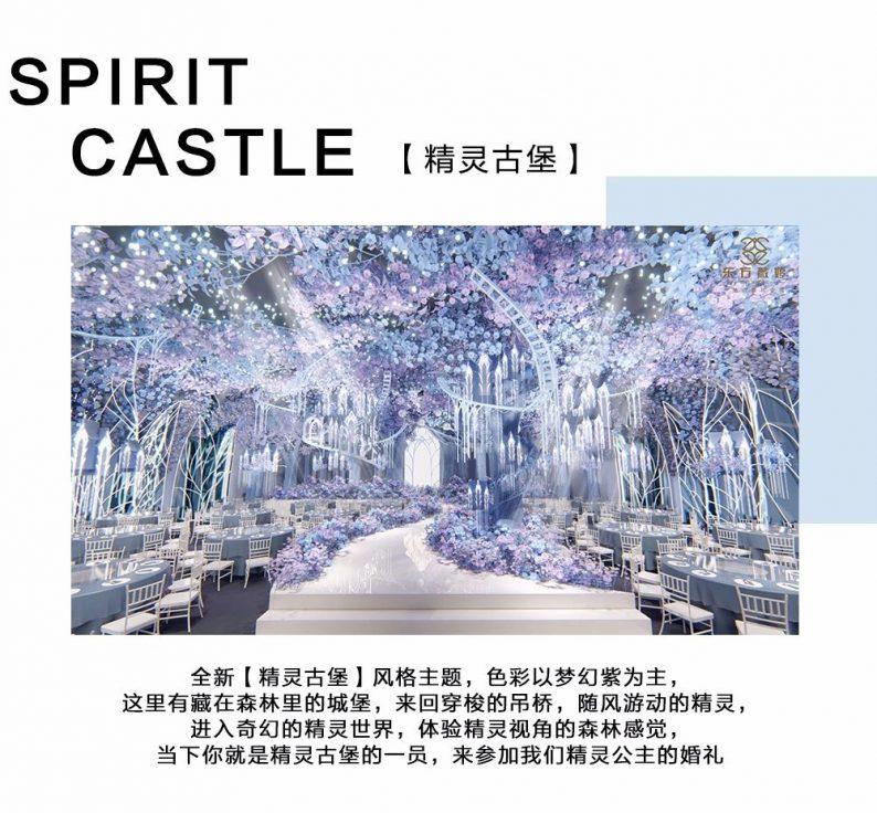 婚礼堂发布:百万造景!上海东方薇婷外滩店  第3张