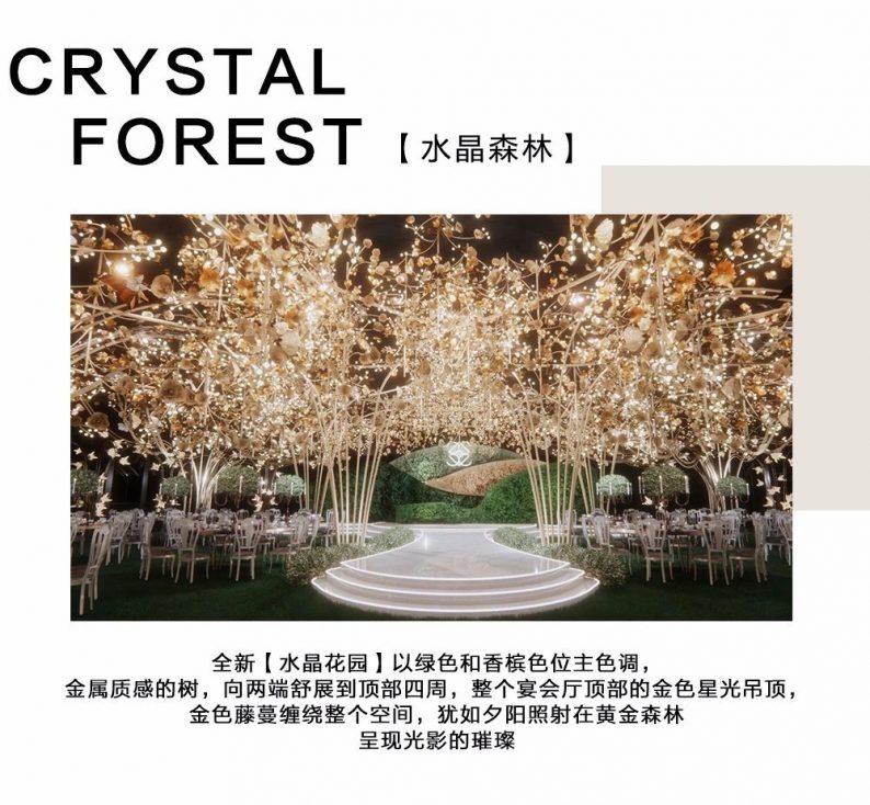 婚礼堂发布:百万造景!上海东方薇婷外滩店  第7张