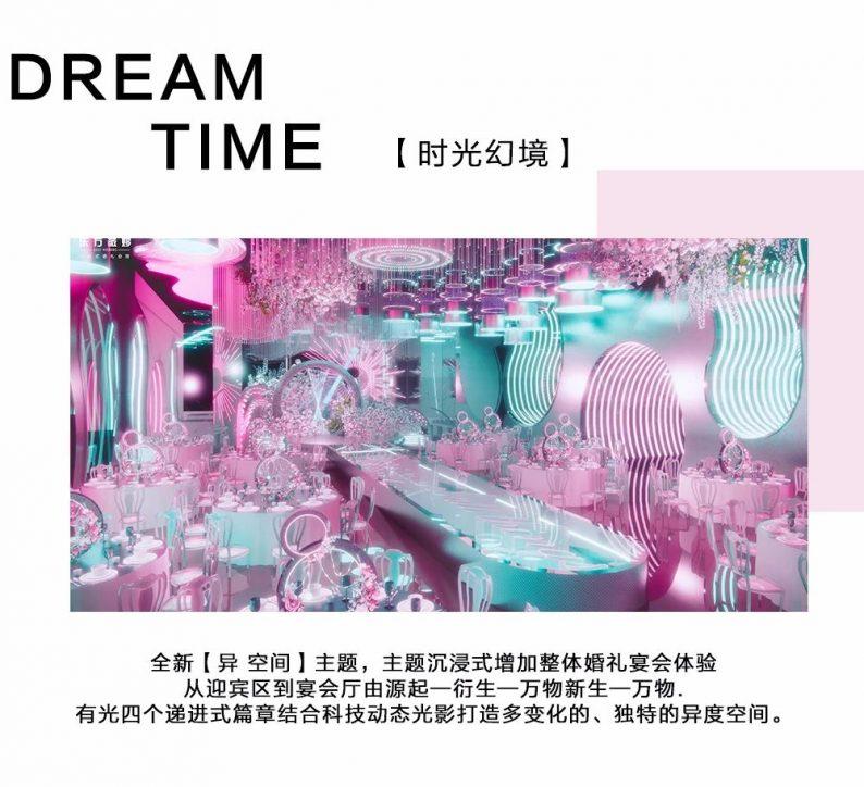 婚礼堂发布:百万造景!上海东方薇婷外滩店  第9张