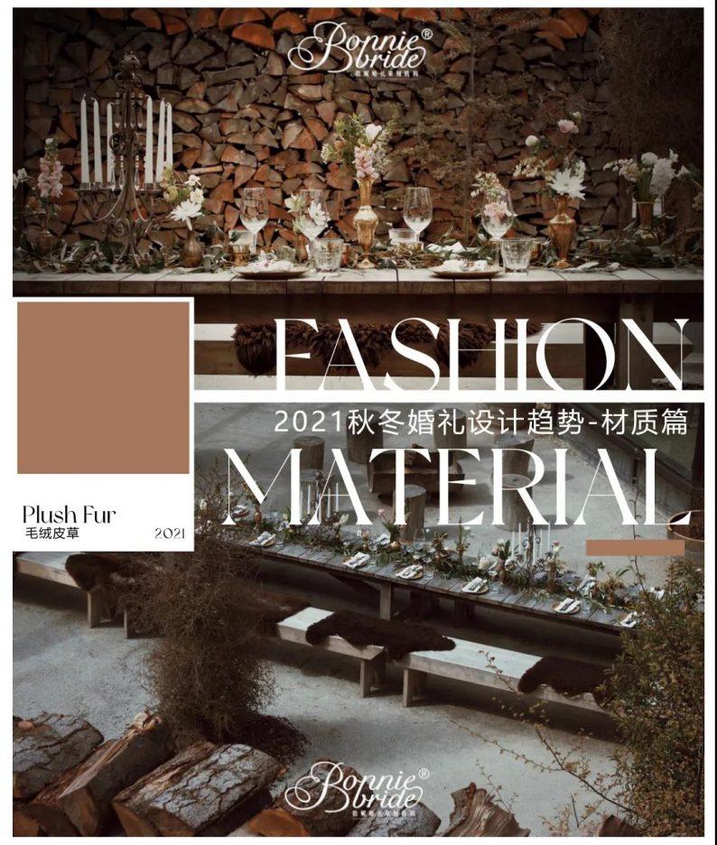 《2021秋冬婚礼设计趋势-材质与色彩篇》  第2张