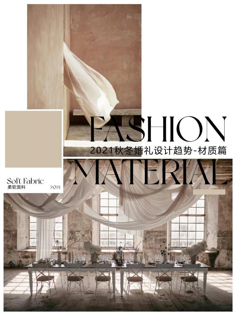 《2021秋冬婚礼设计趋势-材质与色彩篇》  第3张