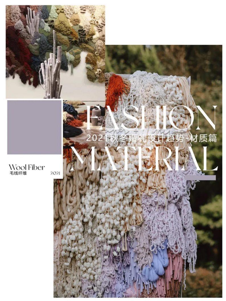 《2021秋冬婚礼设计趋势-材质与色彩篇》  第5张