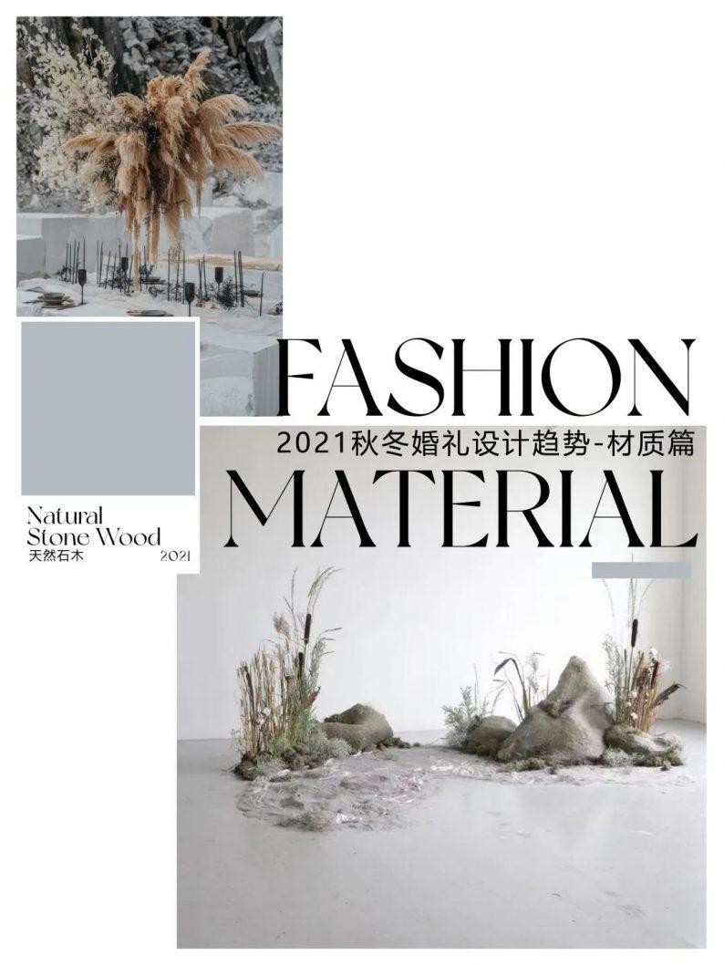 《2021秋冬婚礼设计趋势-材质与色彩篇》  第6张