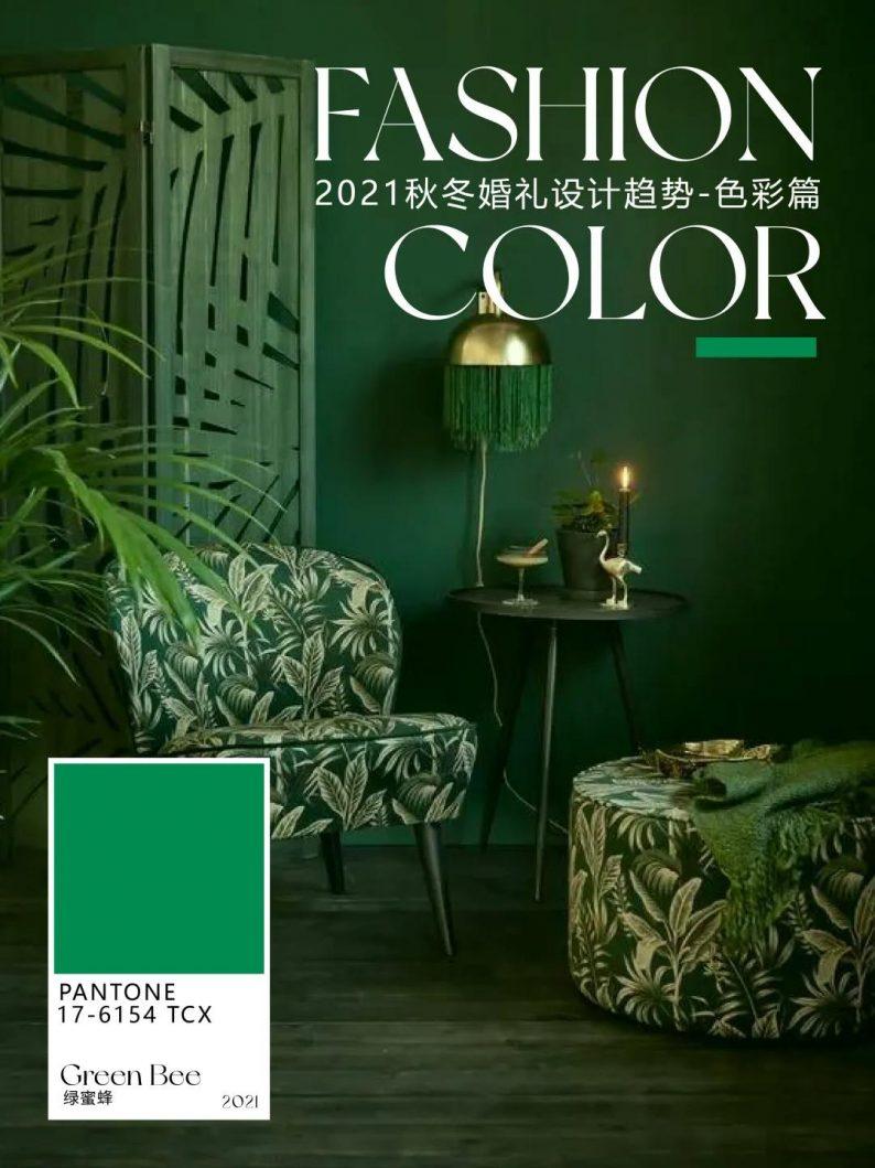 《2021秋冬婚礼设计趋势-材质与色彩篇》  第8张