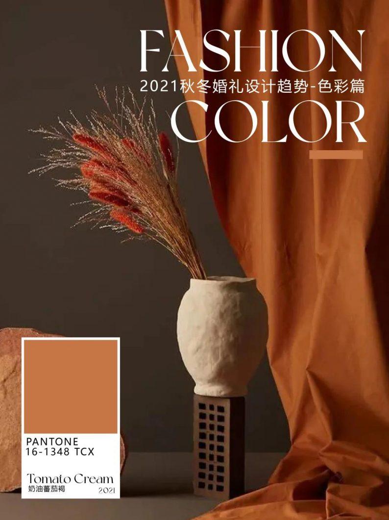 《2021秋冬婚礼设计趋势-材质与色彩篇》  第9张