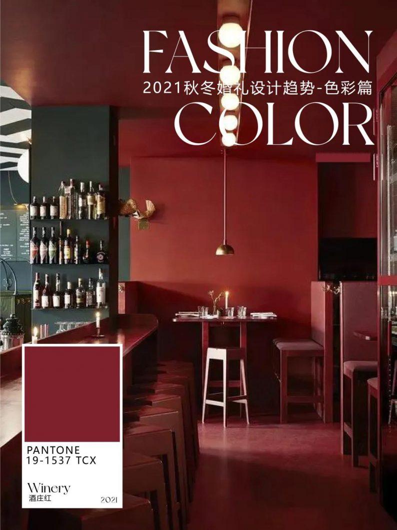 《2021秋冬婚礼设计趋势-材质与色彩篇》  第10张