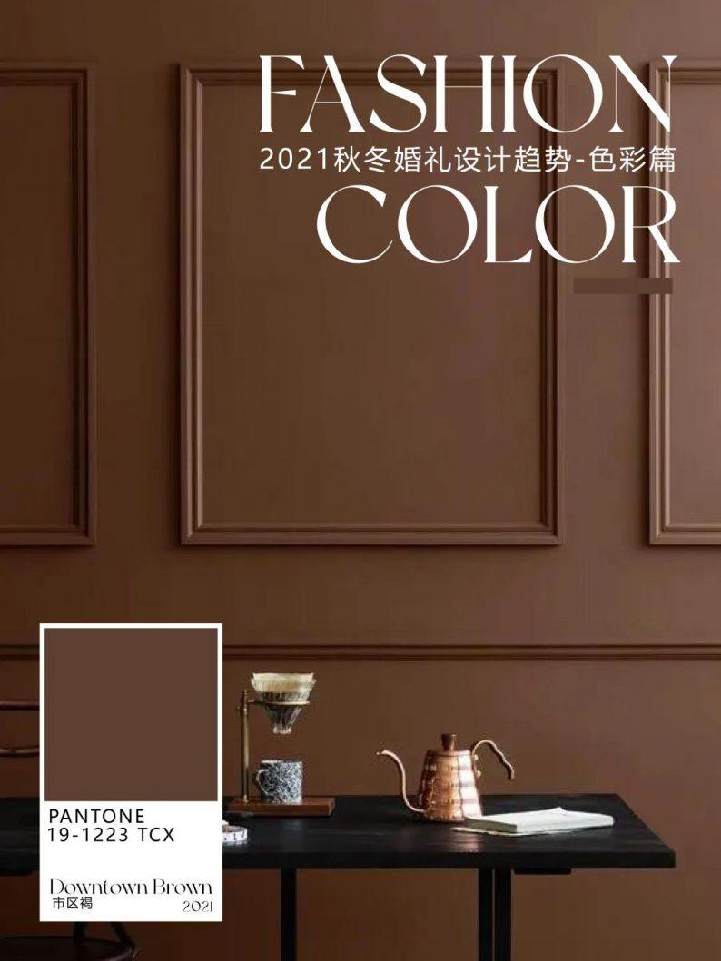 《2021秋冬婚礼设计趋势-材质与色彩篇》  第11张