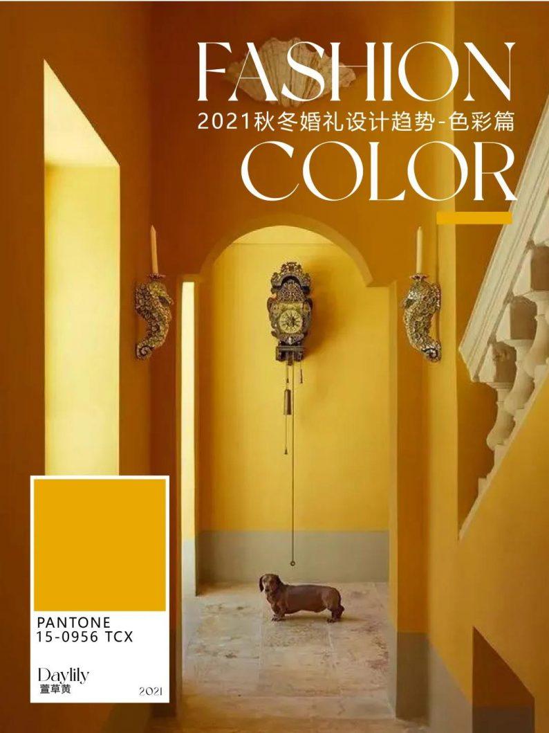 《2021秋冬婚礼设计趋势-材质与色彩篇》  第12张