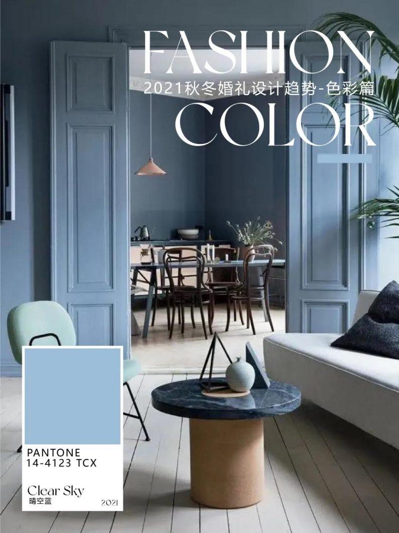 《2021秋冬婚礼设计趋势-材质与色彩篇》  第13张