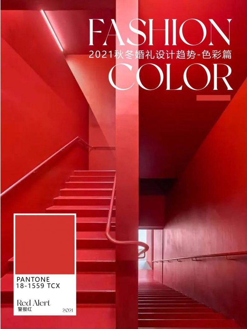 《2021秋冬婚礼设计趋势-材质与色彩篇》  第14张