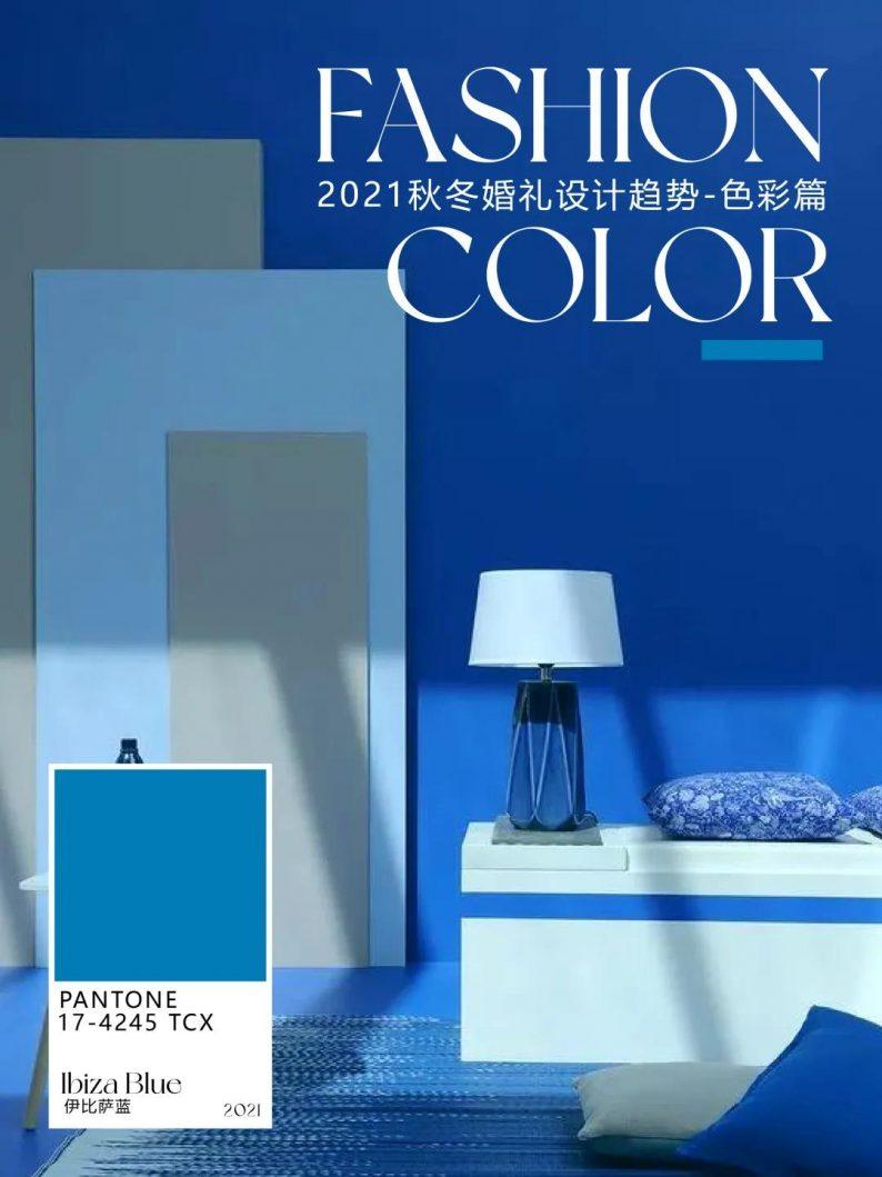 《2021秋冬婚礼设计趋势-材质与色彩篇》  第15张