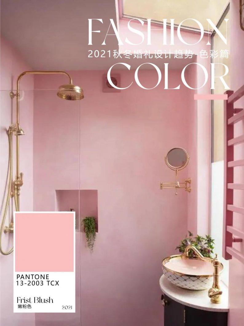 《2021秋冬婚礼设计趋势-材质与色彩篇》  第16张