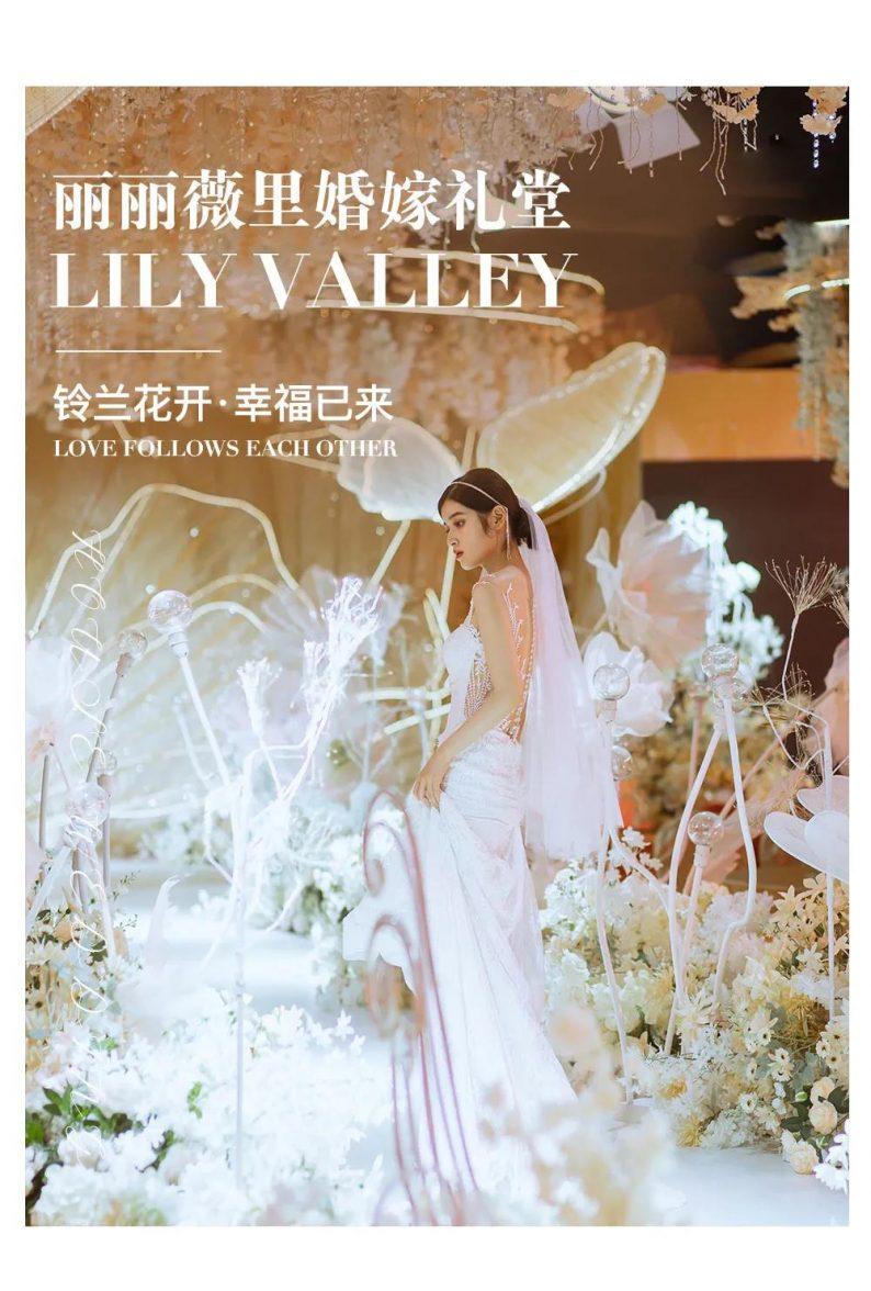 婚礼堂发布:3大宴会厅!上海丽丽薇里婚礼宴会中心