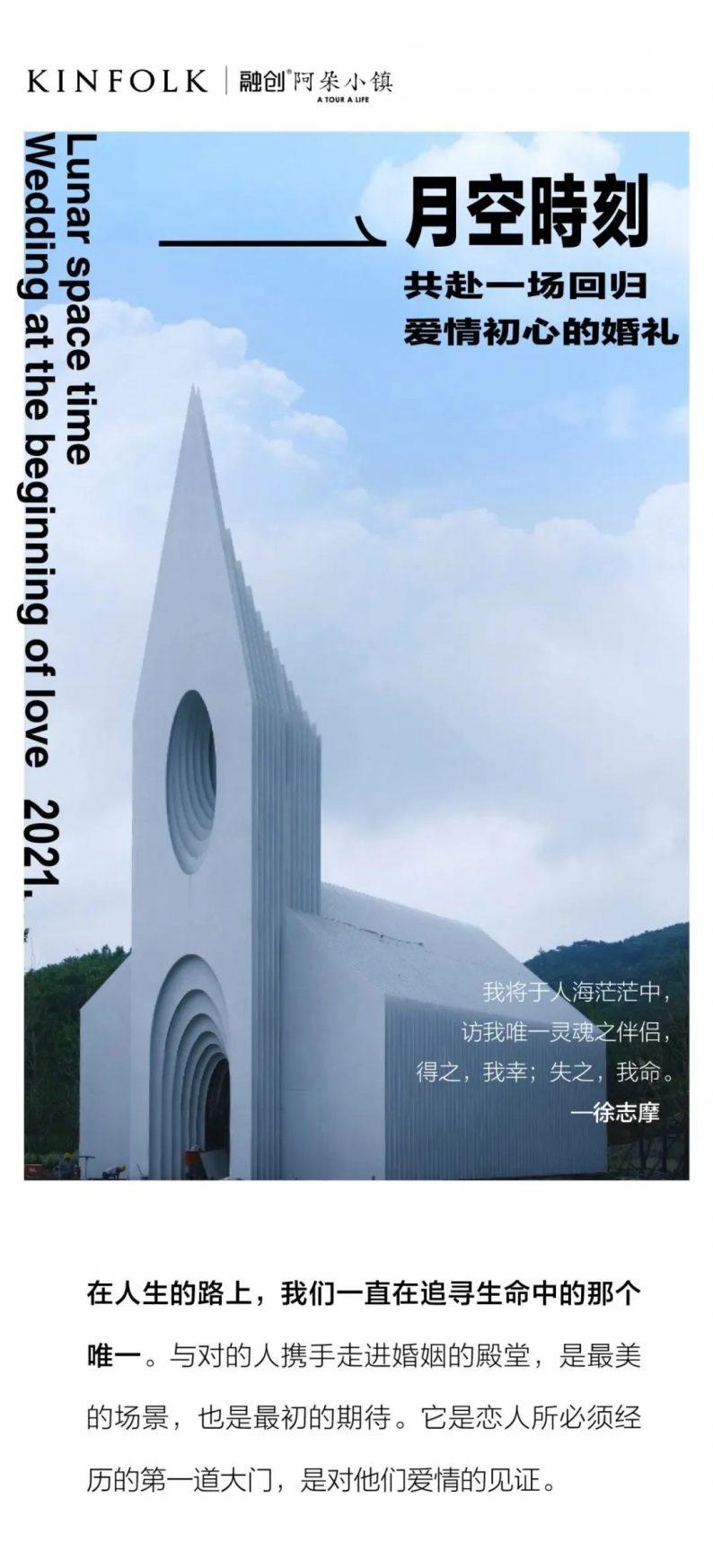婚礼堂发布:青岛融创·阿朵小镇【月空·婚礼堂】  第3张