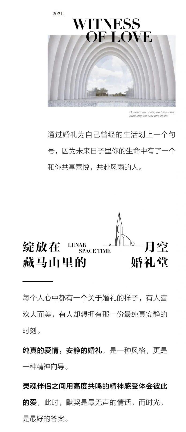 婚礼堂发布:青岛融创·阿朵小镇【月空·婚礼堂】  第4张