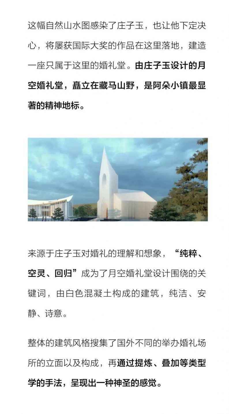 婚礼堂发布:青岛融创·阿朵小镇【月空·婚礼堂】  第6张