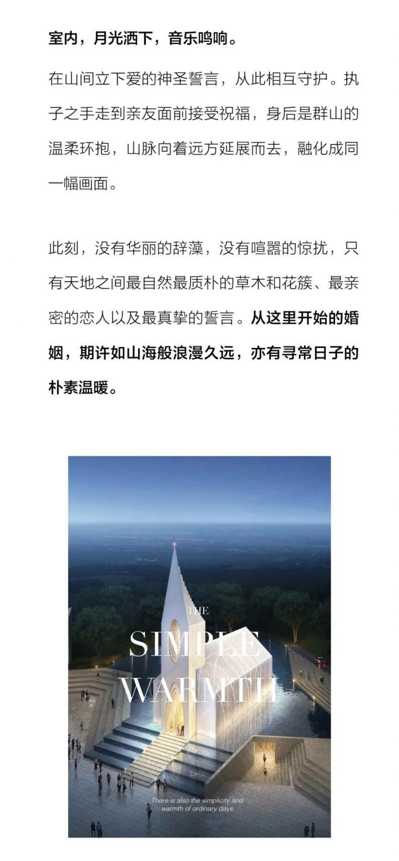 婚礼堂发布:青岛融创·阿朵小镇【月空·婚礼堂】  第9张