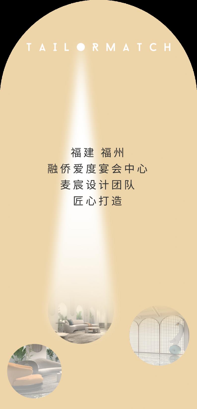 婚礼堂发布:麦宸设计!福州融侨爱度宴会中心  第1张