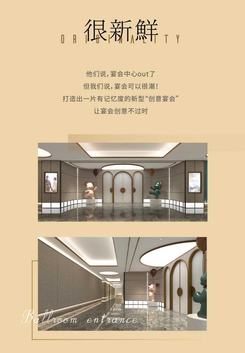 婚礼堂发布:麦宸设计!福州融侨爱度宴会中心  第4张