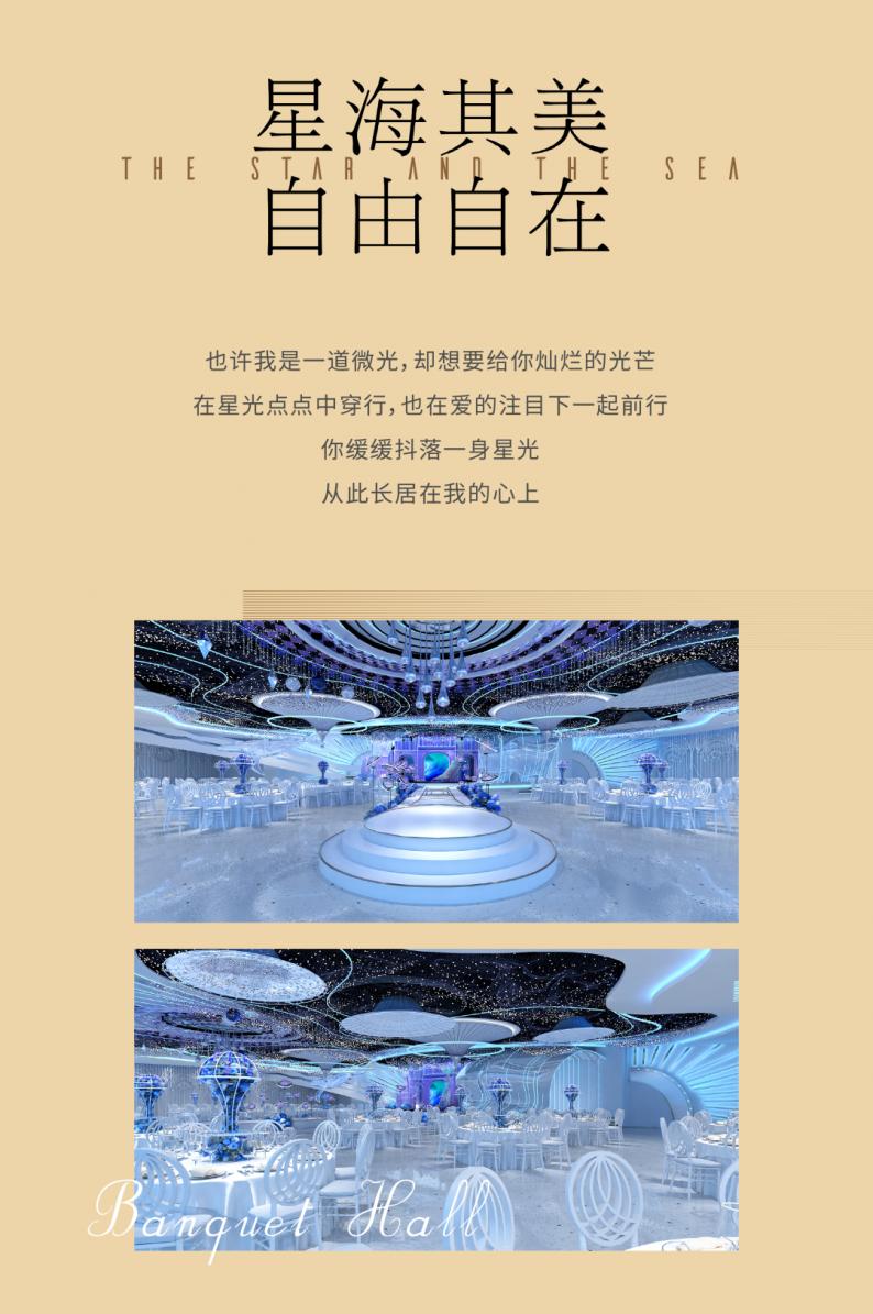 婚礼堂发布:麦宸设计!福州融侨爱度宴会中心  第5张