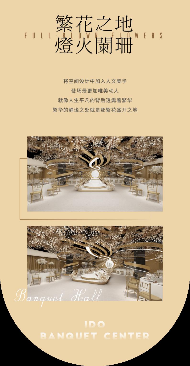 婚礼堂发布:麦宸设计!福州融侨爱度宴会中心  第8张