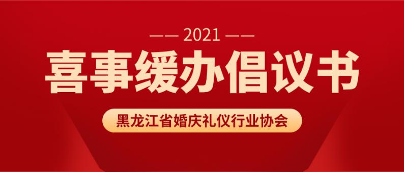 喜事缓办!黑龙江省婚庆礼仪行业协会发布倡议书