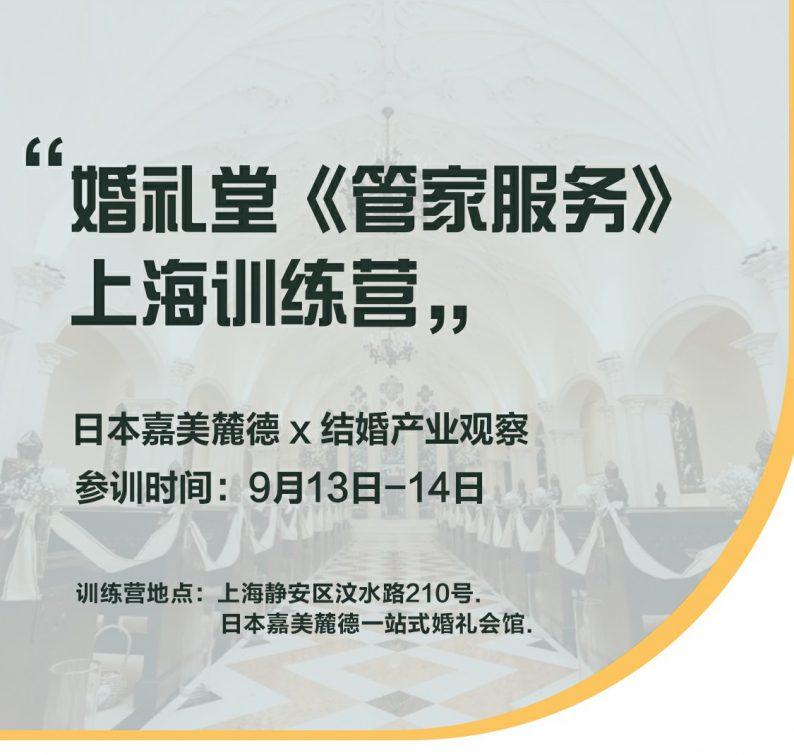 婚礼堂《管家服务》训练营,9.13-14上海见  第2张