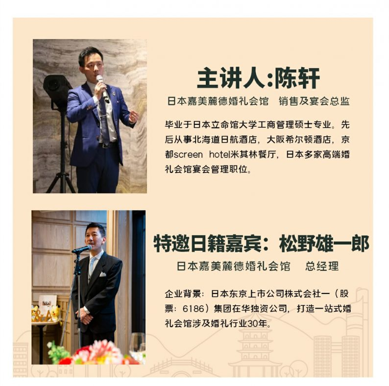婚礼堂《管家服务》训练营,9.13-14上海见  第3张