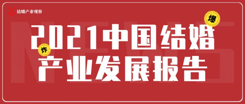 连续4年!《2021中国结婚产业发展报告》  第1张