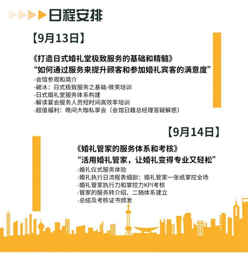 婚礼堂《管家服务》训练营,9.13-14上海见  第4张