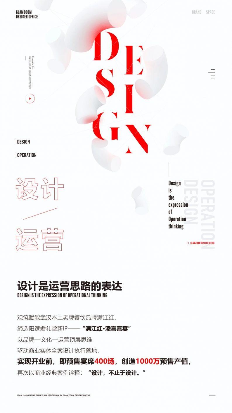 婚礼堂发布:观筑全案设计,武汉满江红·添喜嘉宴  第2张