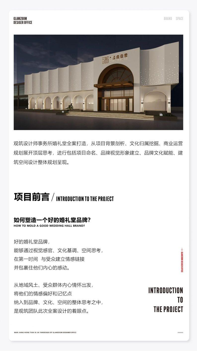 婚礼堂发布:观筑全案设计,武汉满江红·添喜嘉宴  第3张