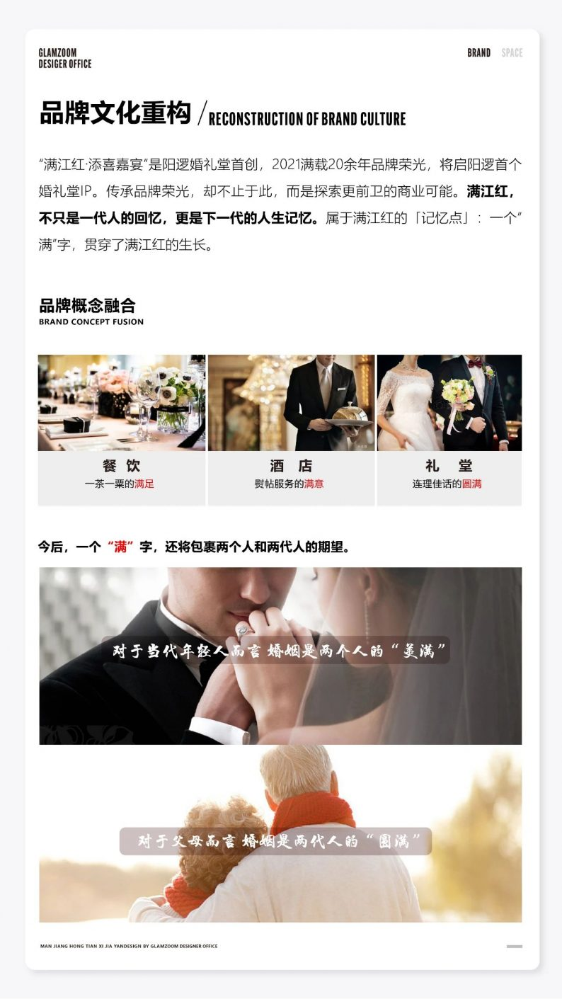 婚礼堂发布:观筑全案设计,武汉满江红·添喜嘉宴  第5张