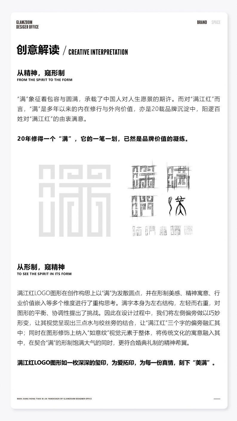 婚礼堂发布:观筑全案设计,武汉满江红·添喜嘉宴  第6张