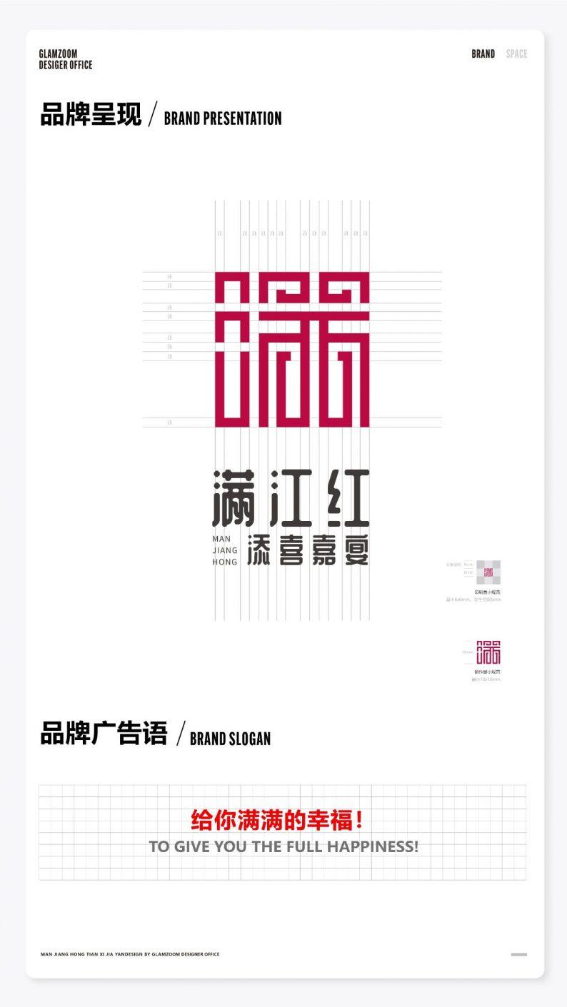 婚礼堂发布:观筑全案设计,武汉满江红·添喜嘉宴  第7张