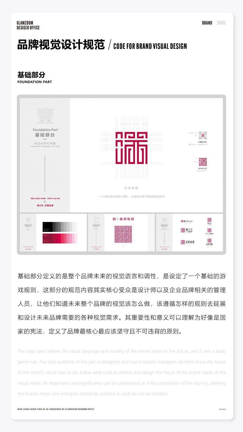 婚礼堂发布:观筑全案设计,武汉满江红·添喜嘉宴  第8张
