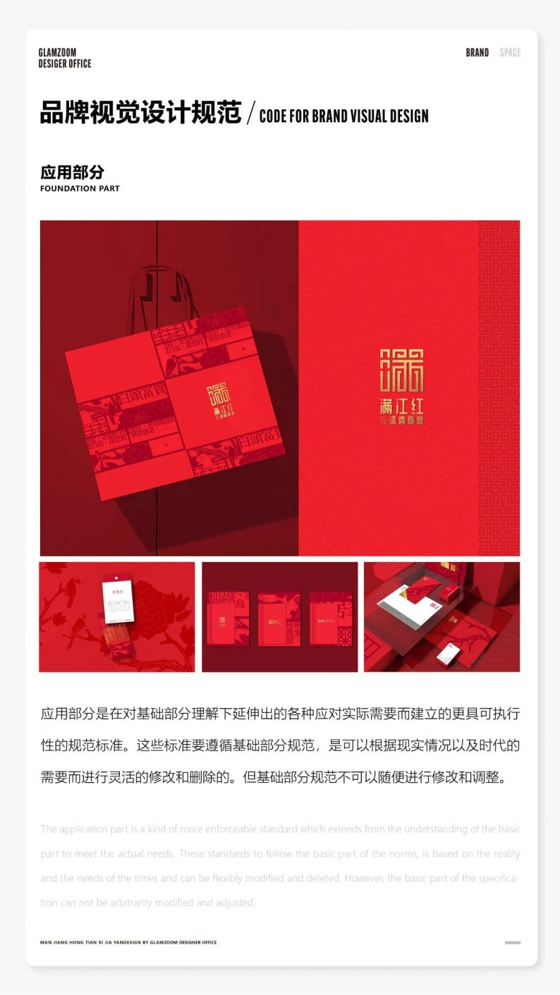婚礼堂发布:观筑全案设计,武汉满江红·添喜嘉宴  第9张