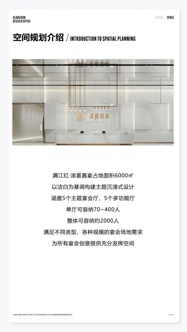 婚礼堂发布:观筑全案设计,武汉满江红·添喜嘉宴  第10张