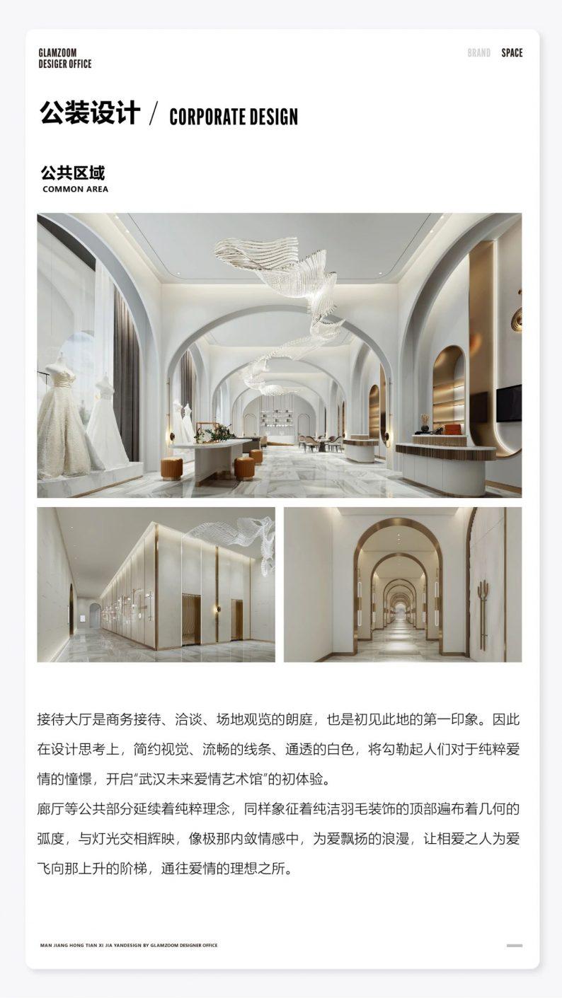婚礼堂发布:观筑全案设计,武汉满江红·添喜嘉宴  第11张