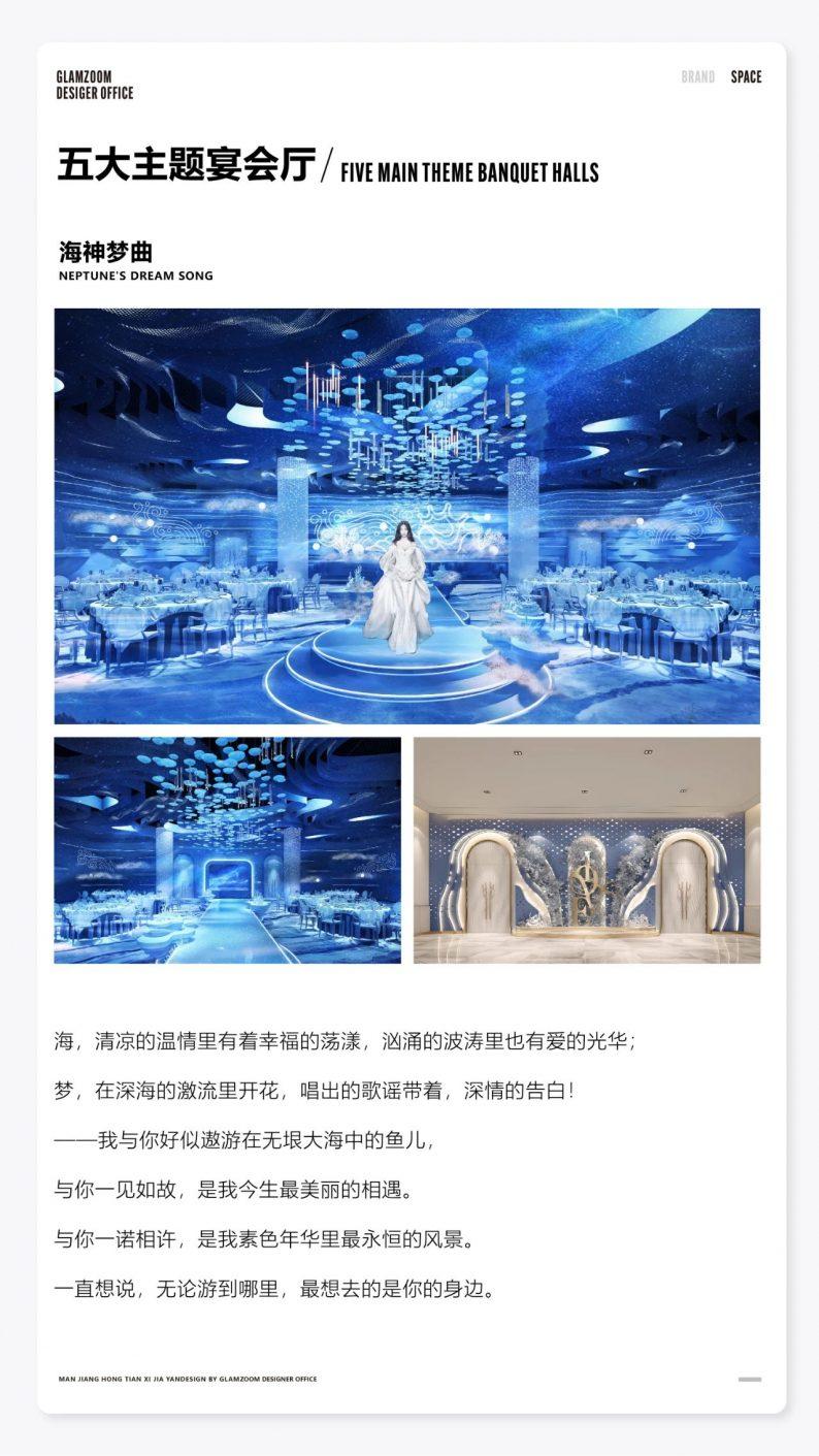 婚礼堂发布:观筑全案设计,武汉满江红·添喜嘉宴  第12张